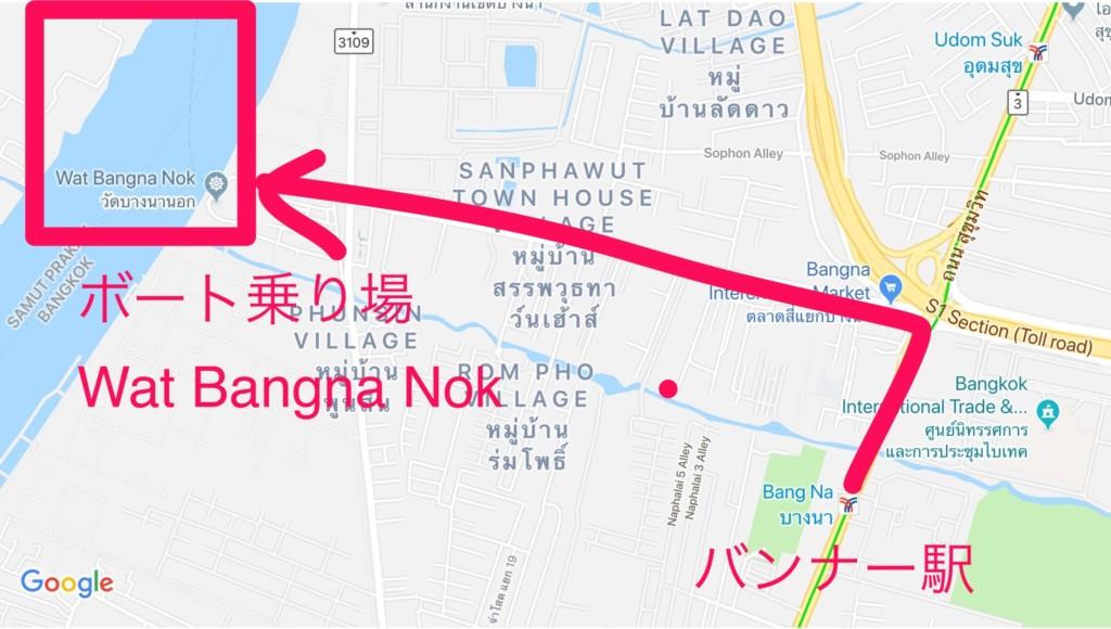 行き方②:バンナー駅から、バイクタクシーで、ボート乗り場へ(片道の交通費、約20THB)