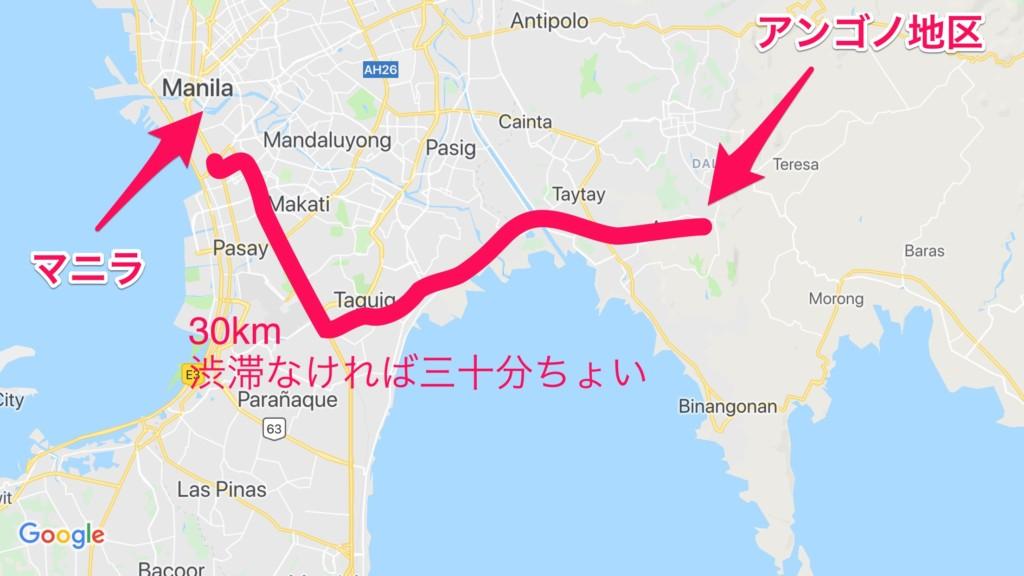 マニラからアンゴノ地区へは 30km、渋滞なしだと、三十分強で到着可能