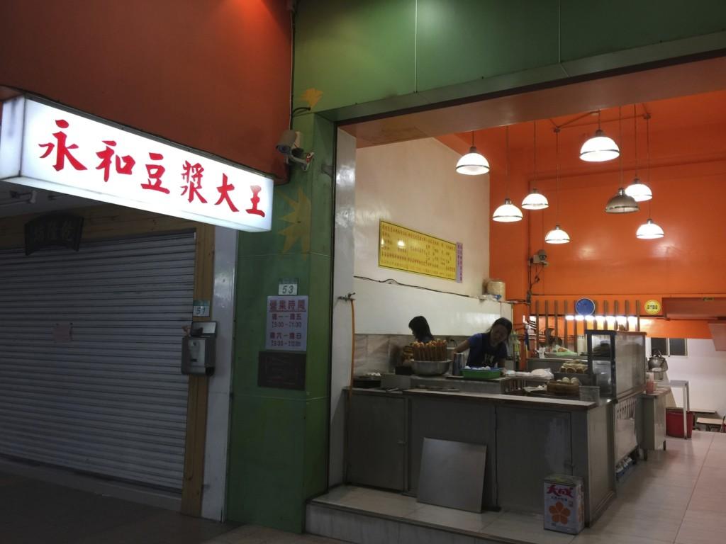 西門から台北駅へ向かうエリアに、ぽつねんと「永和豆浆大王」が早朝営業していた