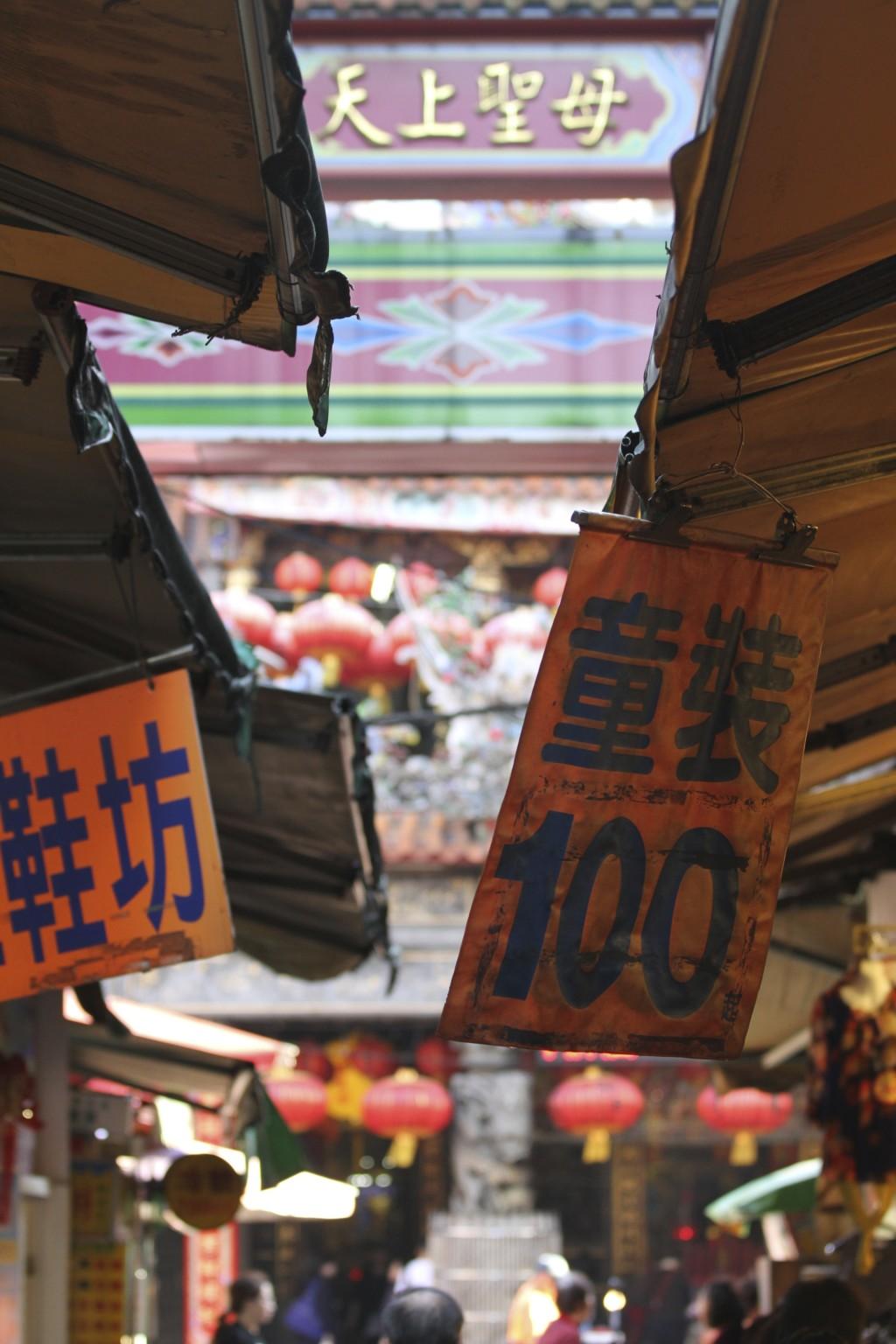 市場を進むと「天上聖母」の文字。商店街の真正面「板橋慈惠宮」に祭られる道教の女神・媽祖の別名だ