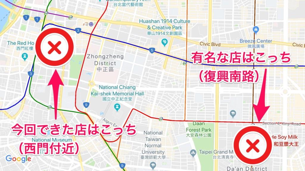 台北市内には「永和豆浆大王」が複数店舗あり、メニューも違う