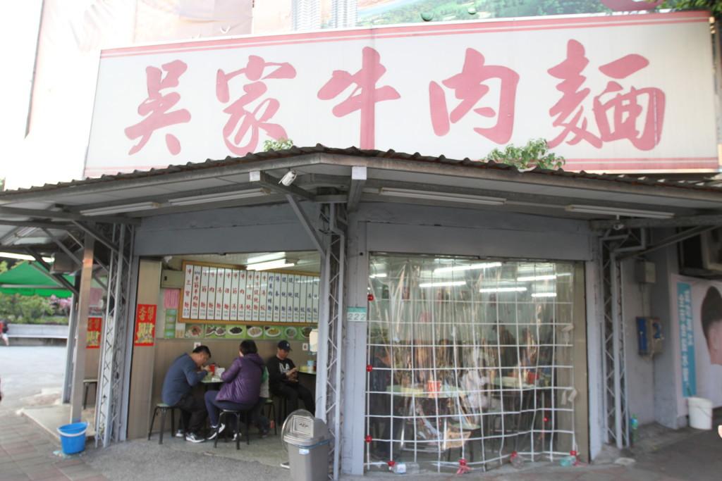 「呉家牛肉麺」へ