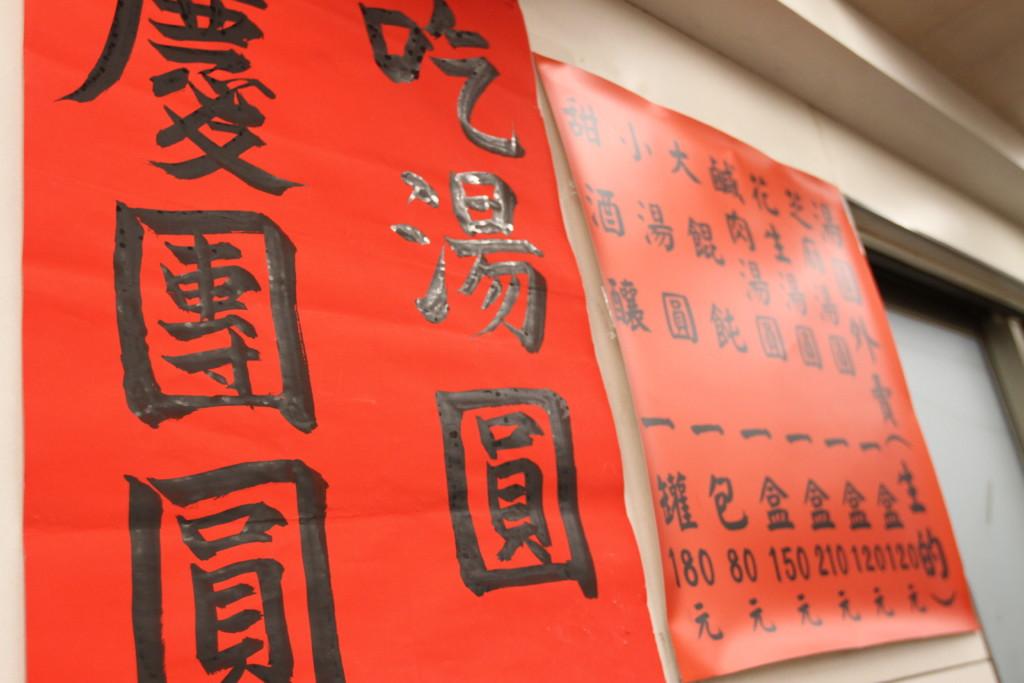 「吃湯圓慶團圓」と書かれているが……