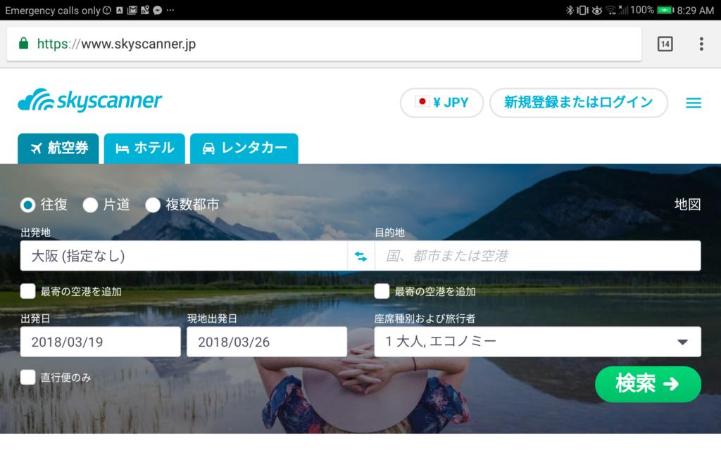 Skyscanner 画面