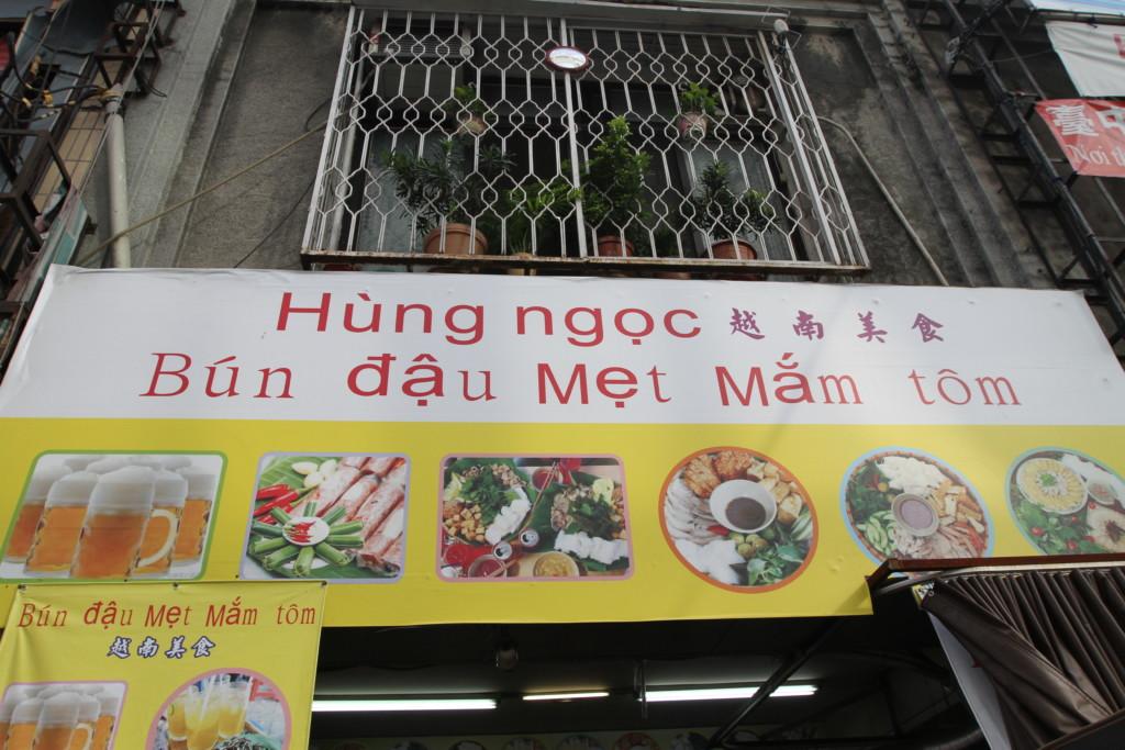 台中のベトナム料理店(2)