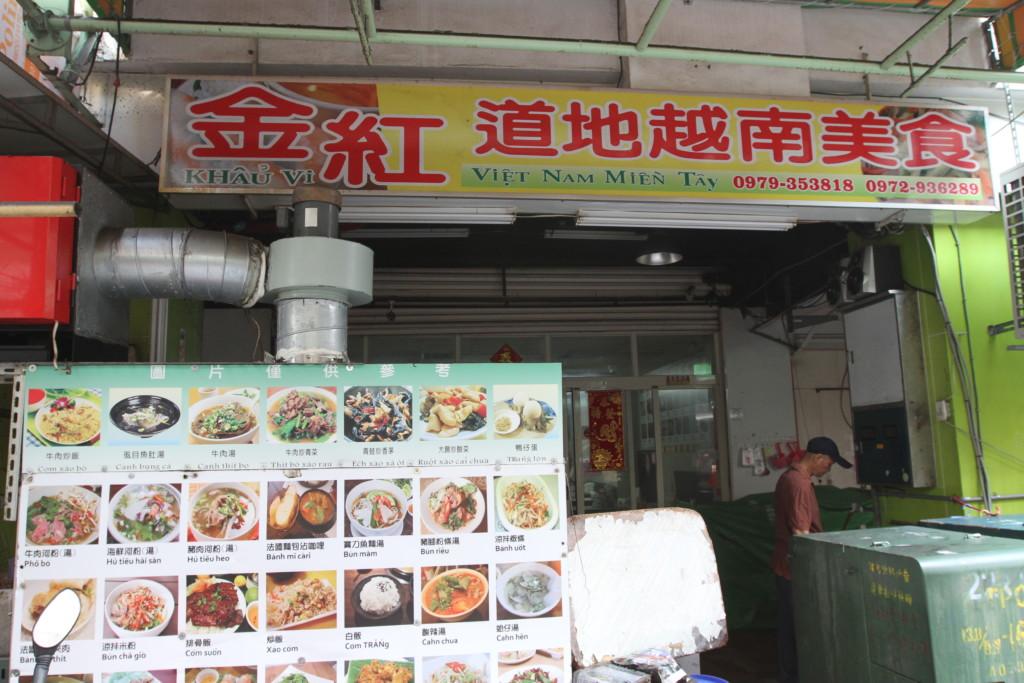 台中のベトナム料理店(1)