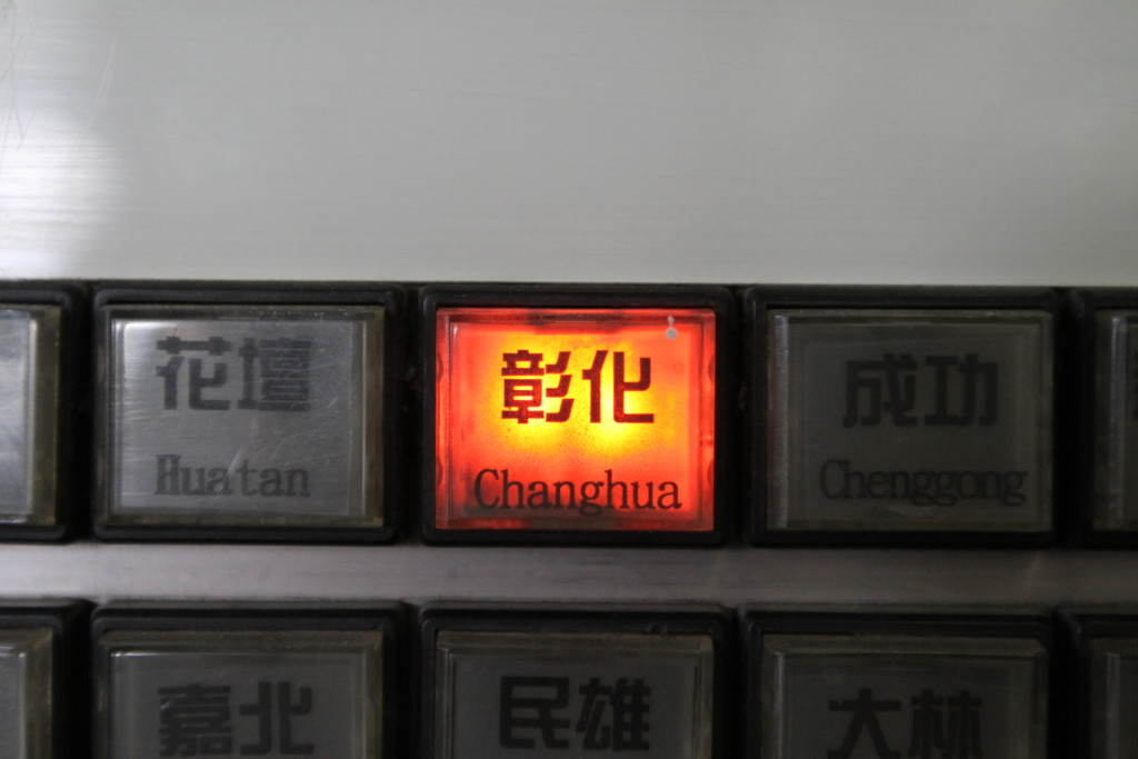 「彰化」ボタン。タッチパネルよりは、こっちのほうが「買った」という実感が持てる