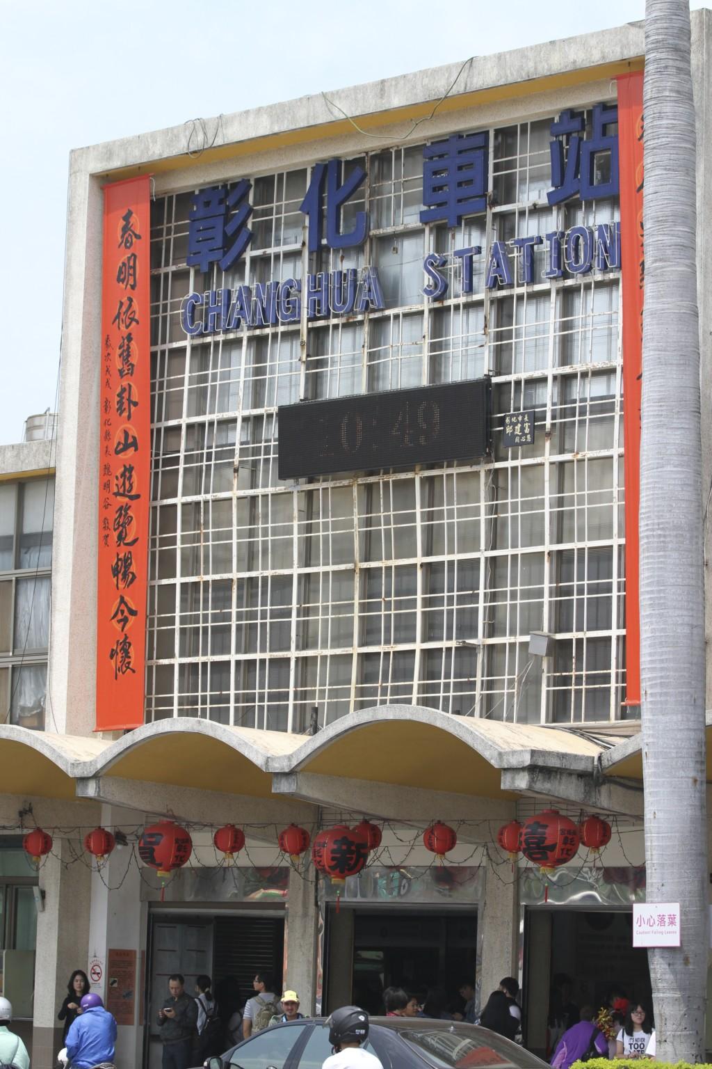 「彰化駅」の駅舎