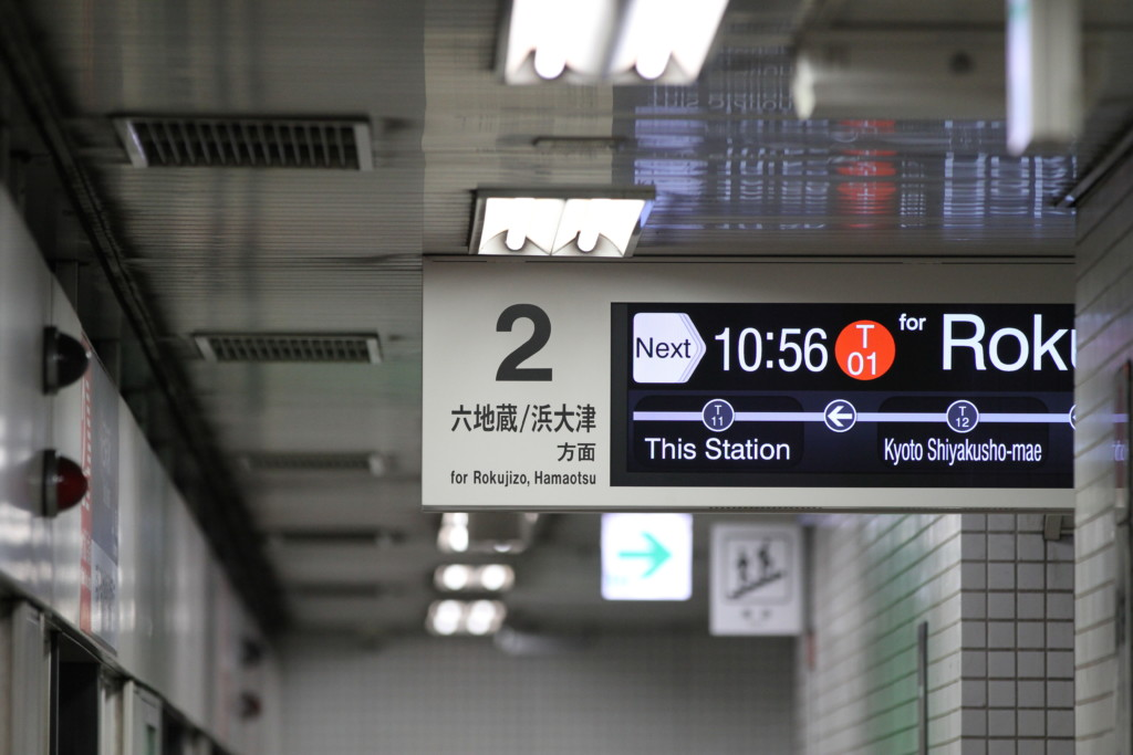 「円満院」へは京阪電車でのアクセスが便利