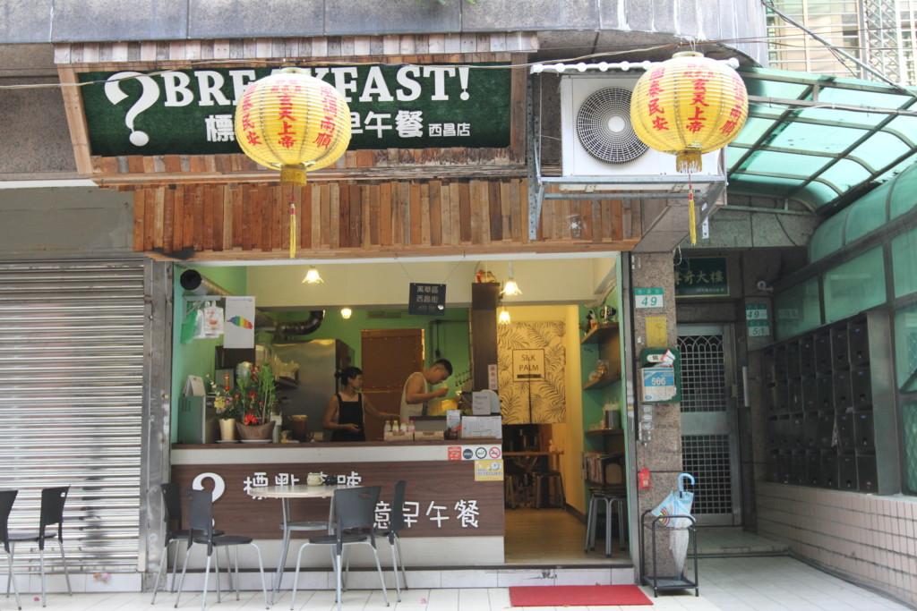 「標點符號創意早午餐」は、アパートの一階部分で営業する、小さな朝食屋