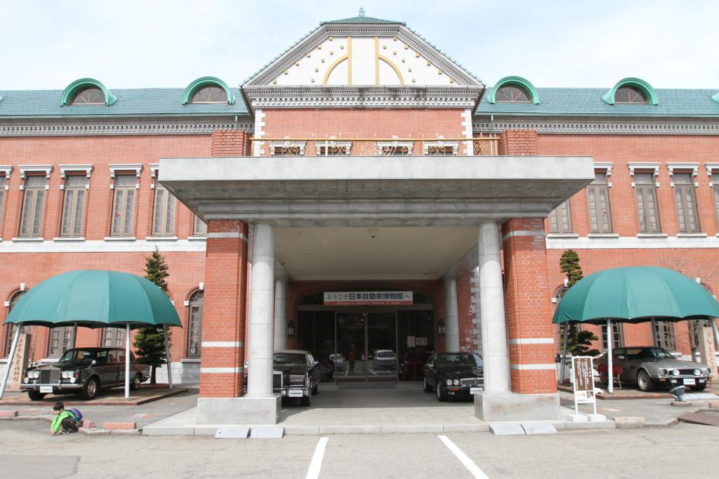 「日本自動車博物館」の威風堂々とした建物