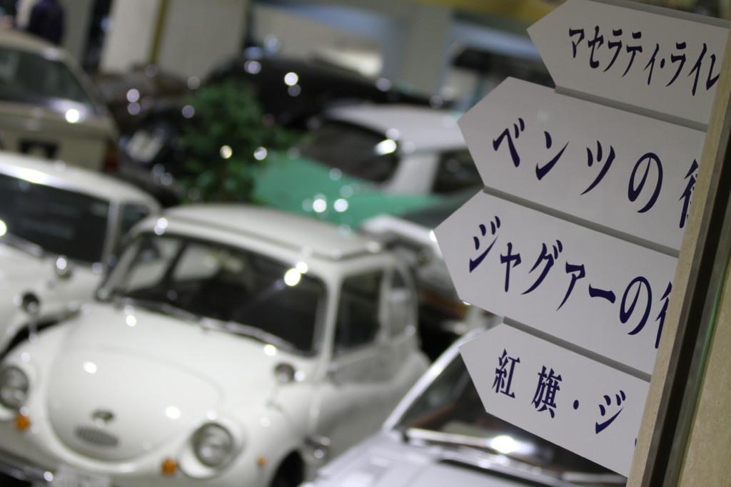 特定の自動車メーカーの博物館ではないので、世界中のメーカー車が集う