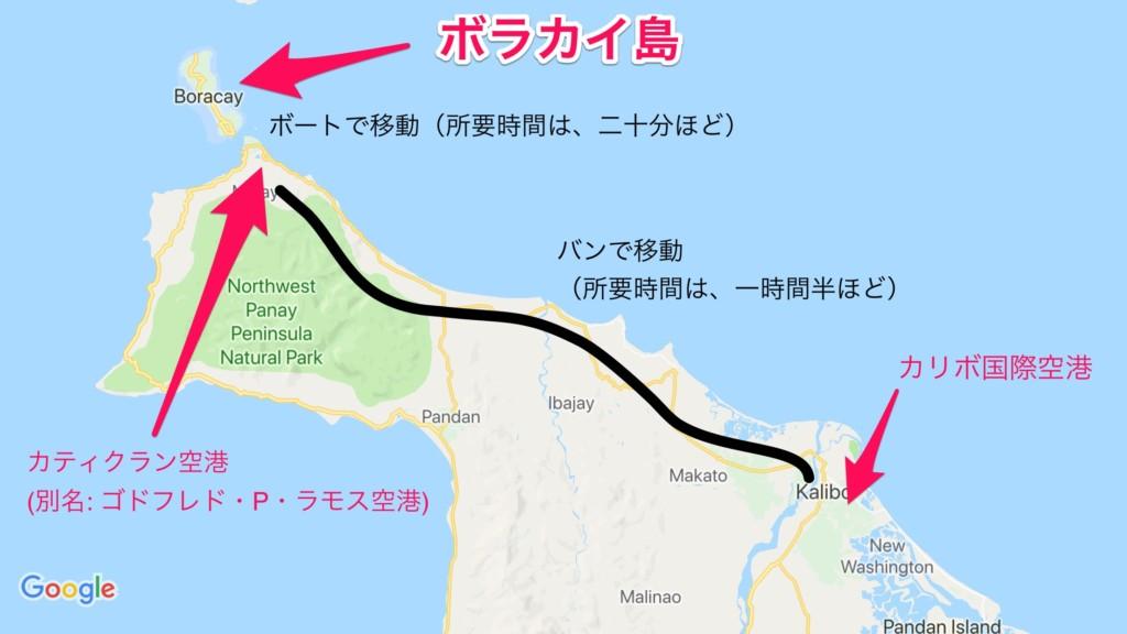 ボラカイ島へアクセスするための空港は二つ