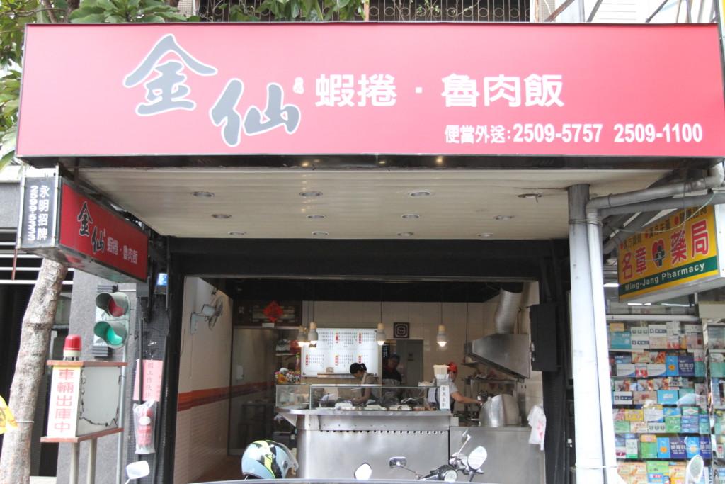 金仙蝦捲魯肉飯(興安店)