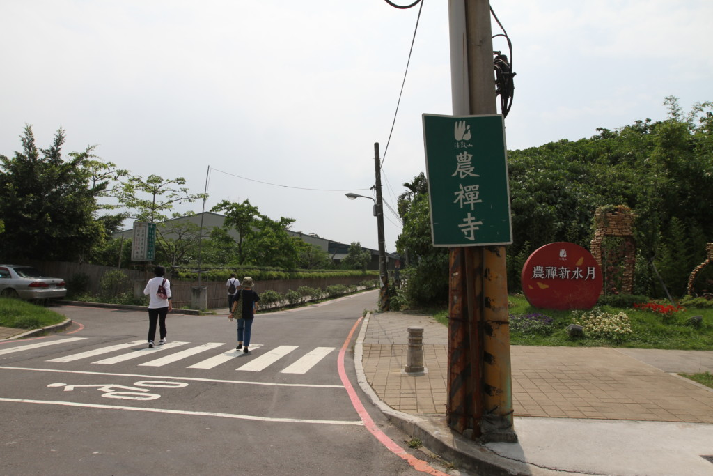 バス停から徒歩一分ほどで、「農禪寺」の看板が見える
