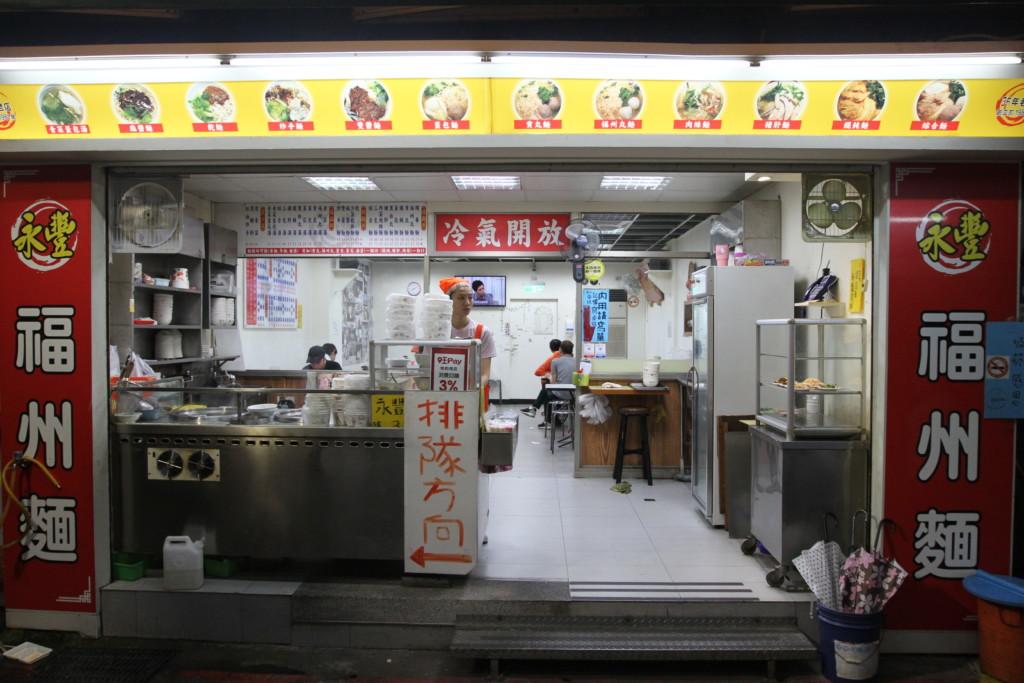 「永豊福州麺」店舗