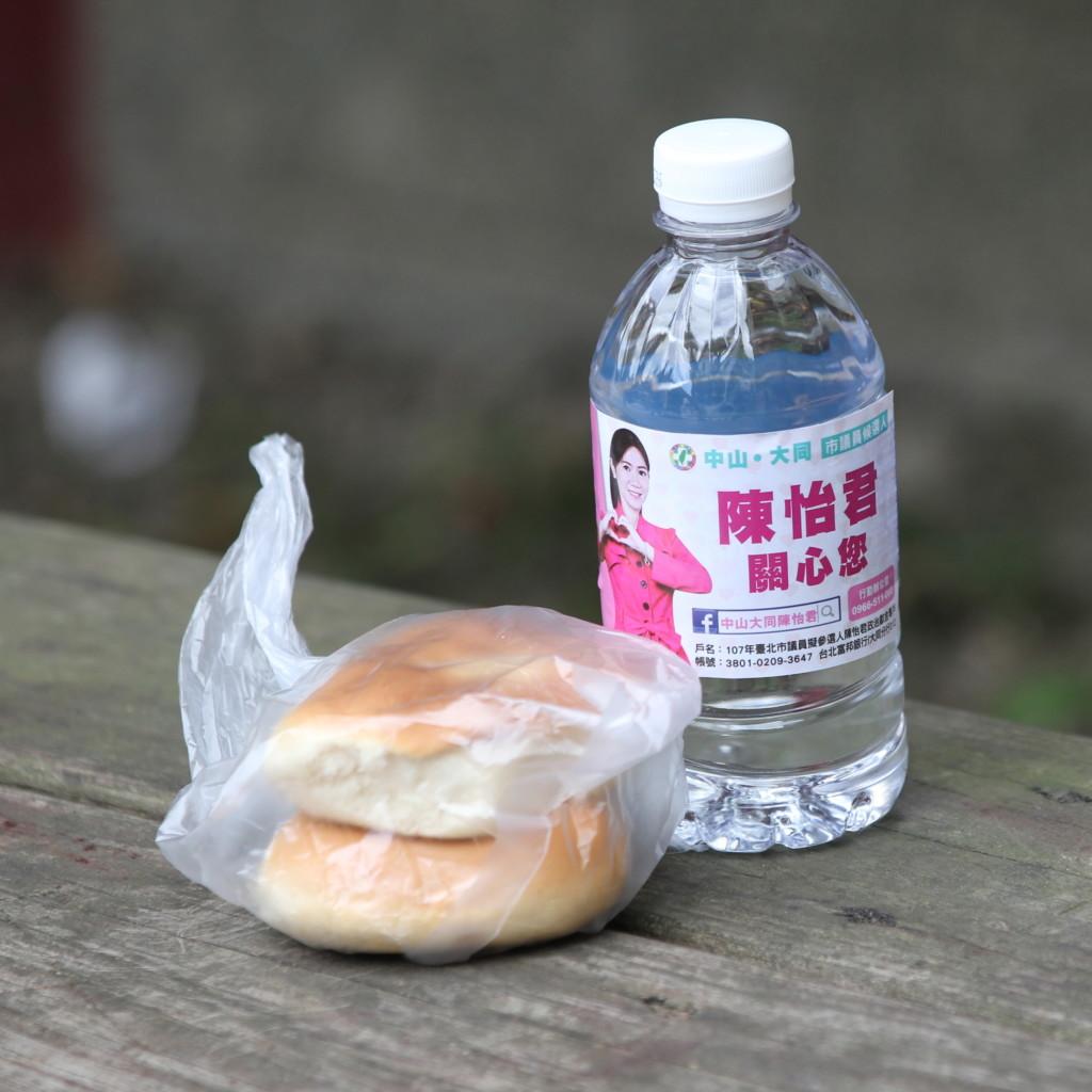 パンと水をもらった