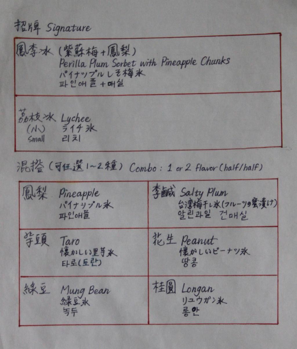 メニュー(日本語つき)