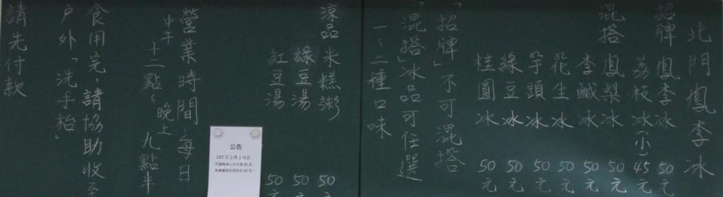 「黒板」に書かれたメニュー