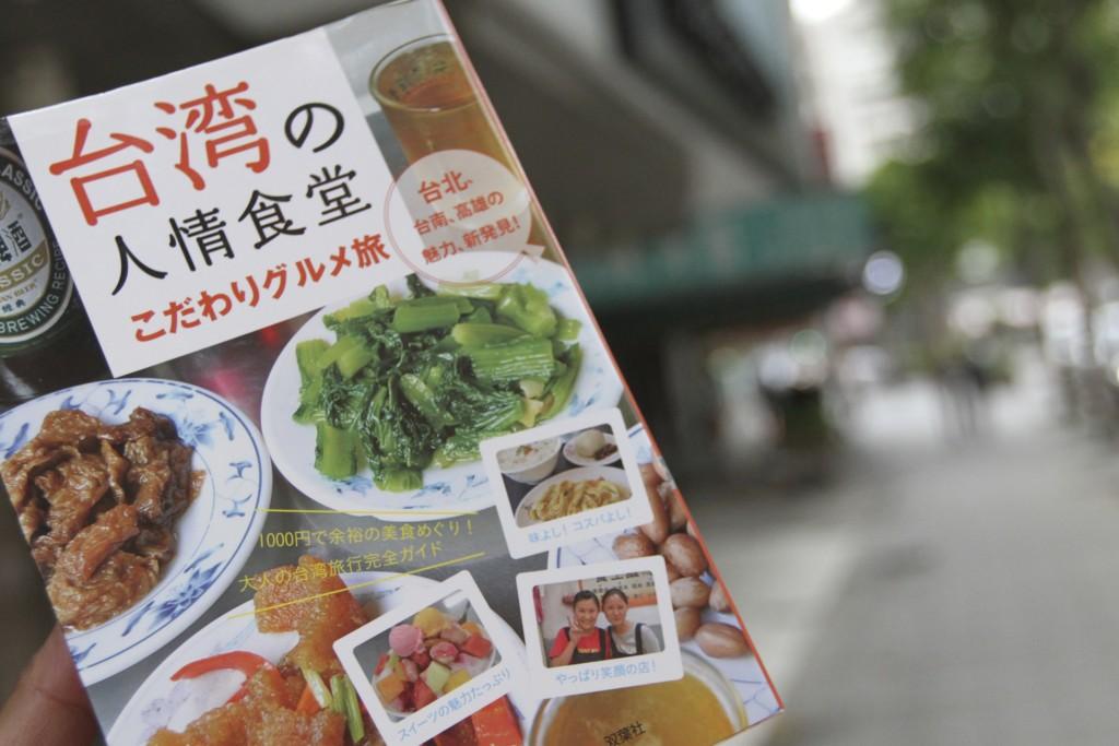 光瀬憲子著『台湾の人情食堂こだわりグルメ旅』