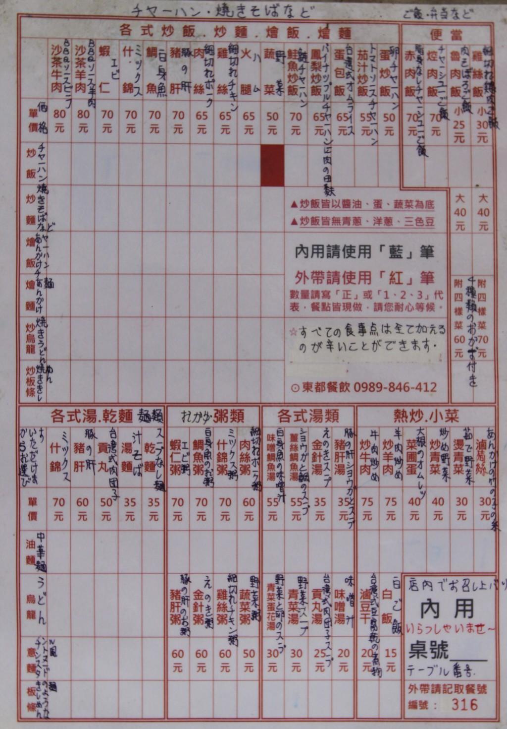 店内メニューは日本語も併記されている