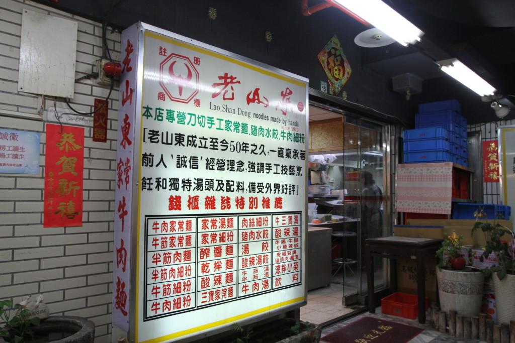 「老山東家常牛肉麺(牛肉麵)」