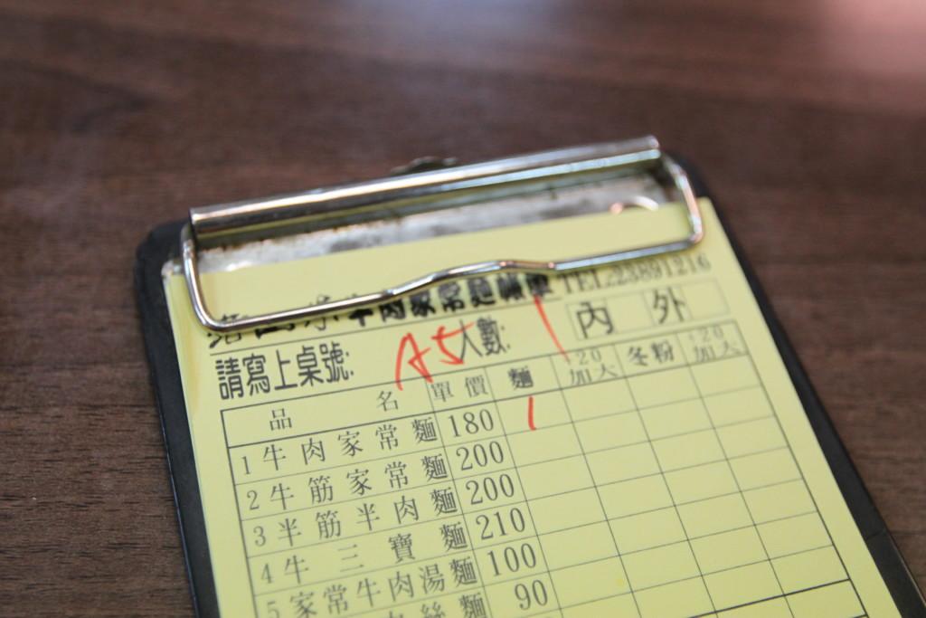 「牛肉家常麺」にチェック印