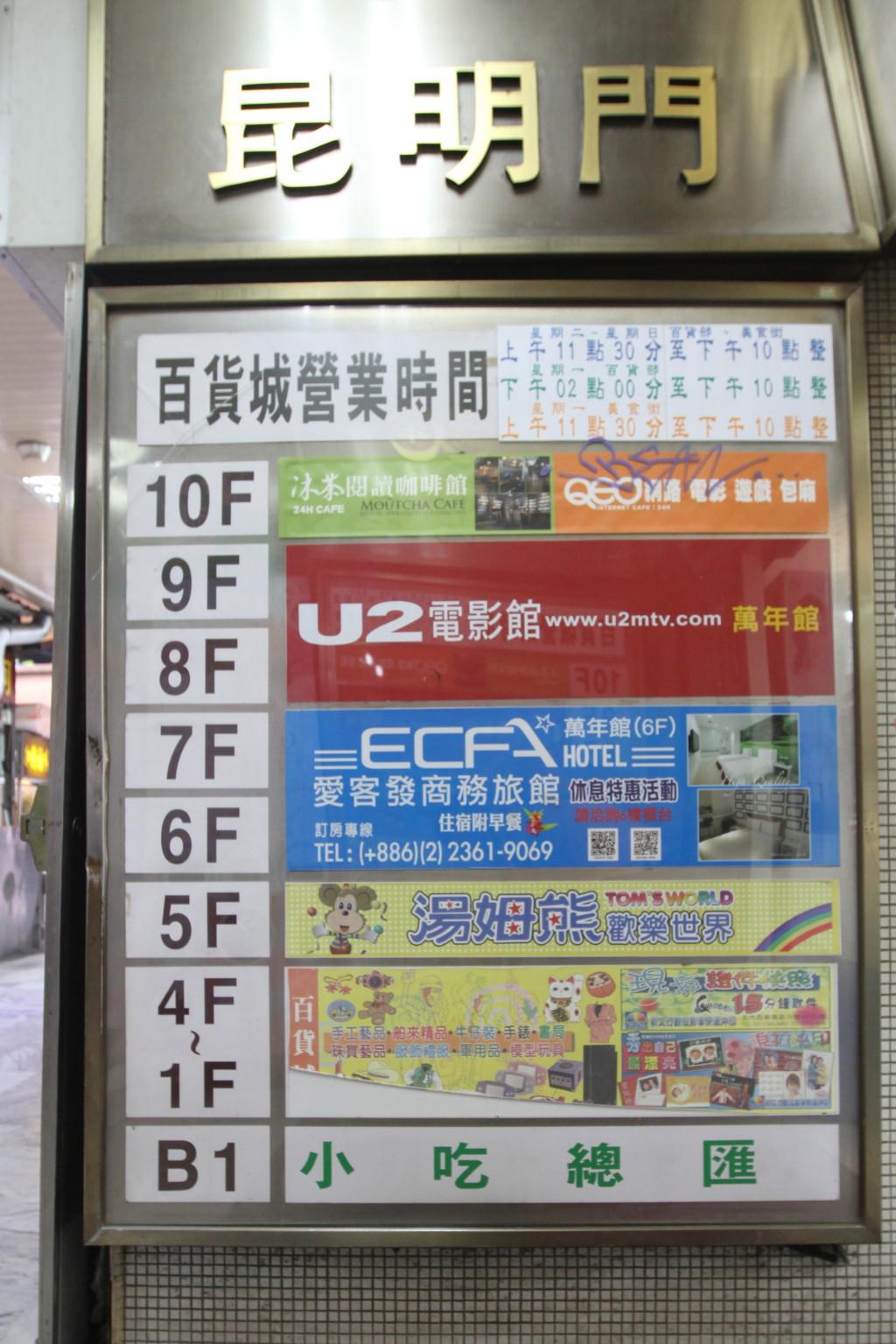1F〜4Fはオタク系フロア。台湾における「オタクのメッカ」だろう