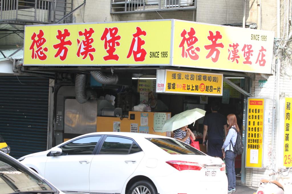 徳芳早餐店(徳芳漢堡店)