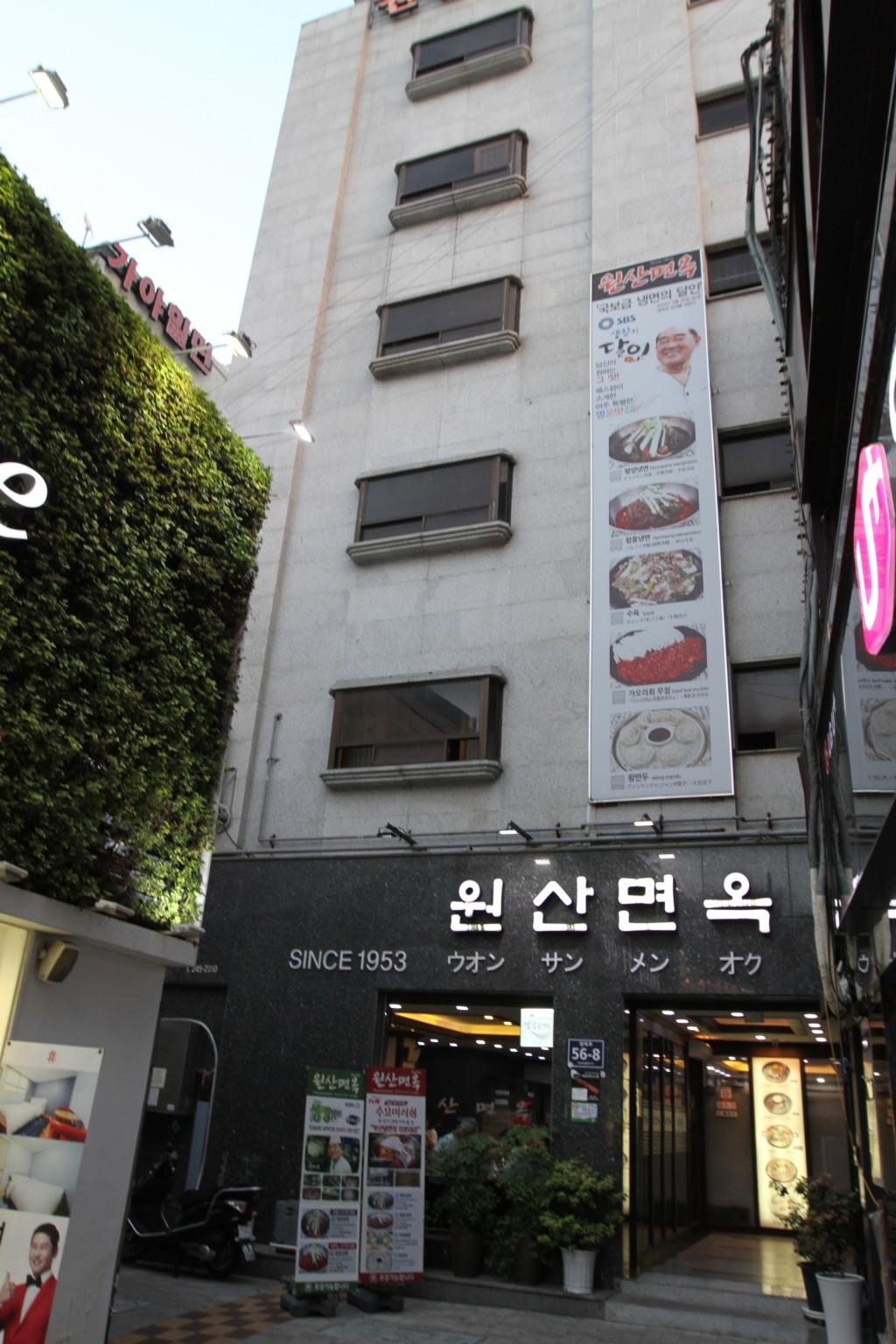有名な冷麺店「원산면옥(ウォンサンメンオク)」