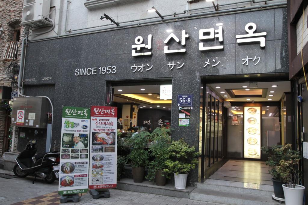 有名な冷麺店「원산면옥(ウォンサンミョノク、元山麺屋)」