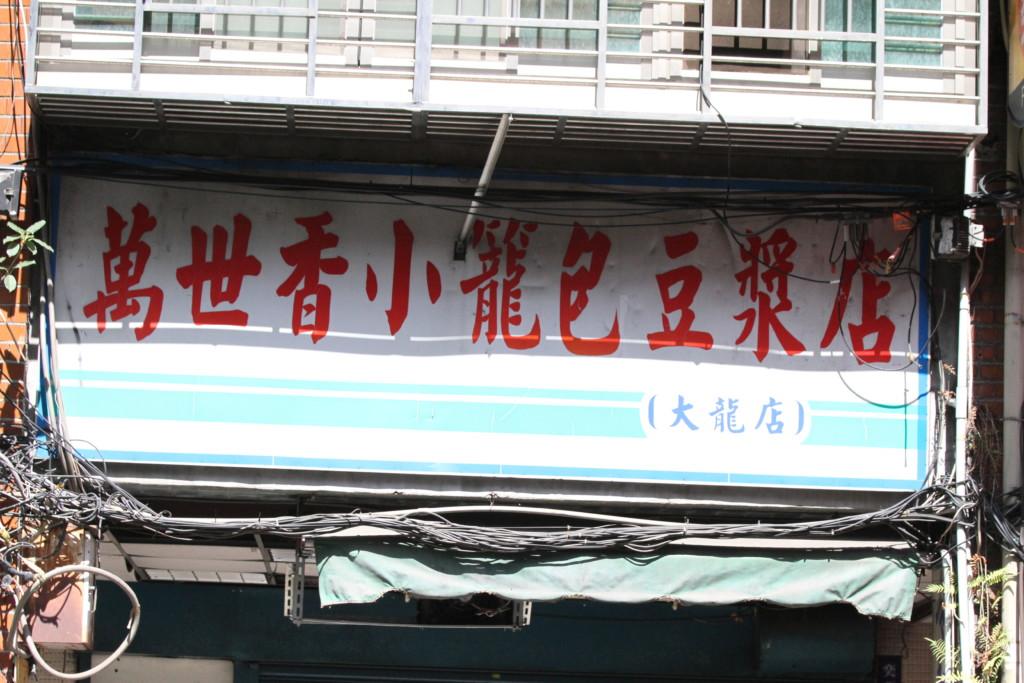 「萬世香小籠包豆漿店(大龍店)」