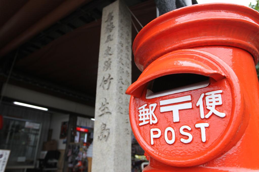 島内の郵便ポスト
