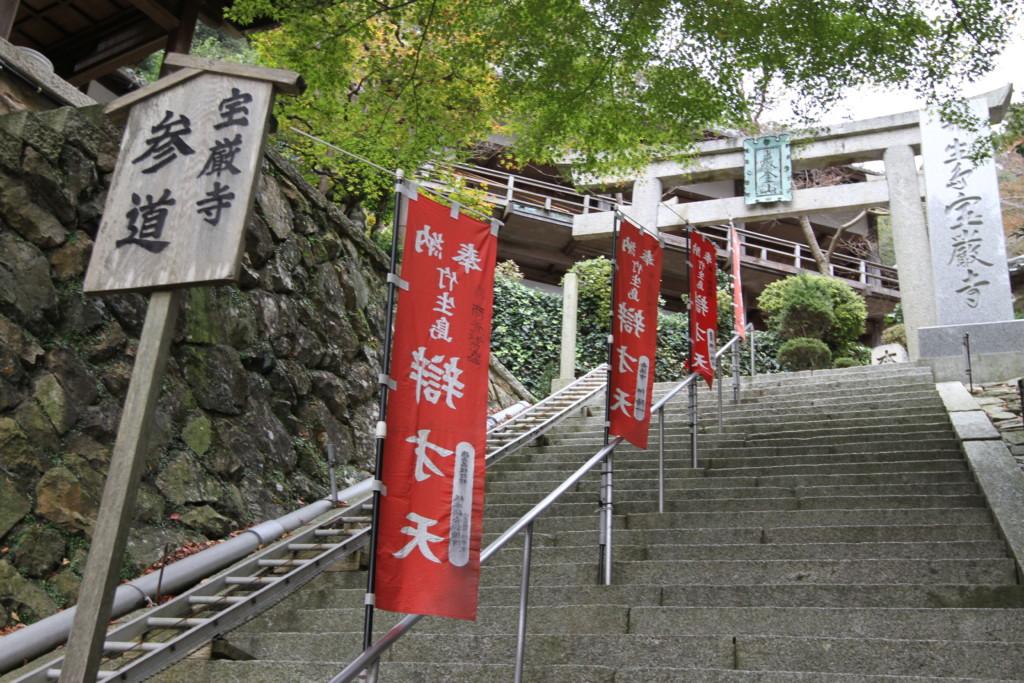 宝厳寺への階段