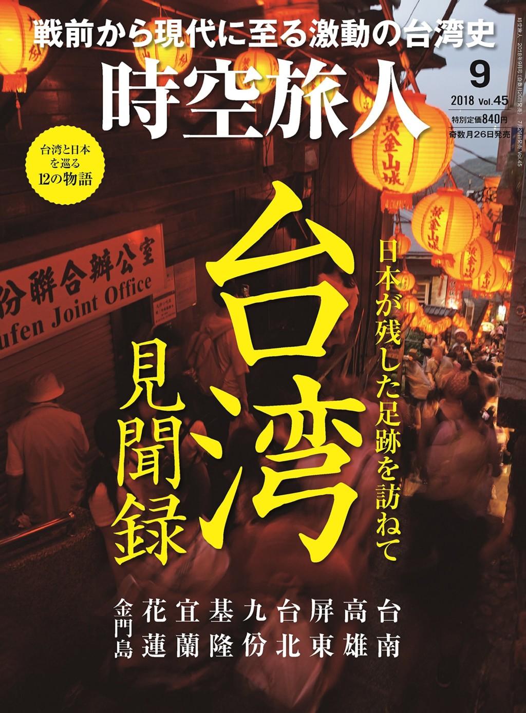 時空旅人 2018年9月号 Vol.45 [ 台湾 見聞録 ー 日本が残した足跡を訪ねて ー]