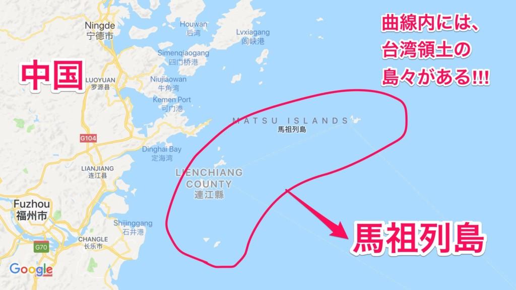 赤い線のエリアが、「馬祖列島」