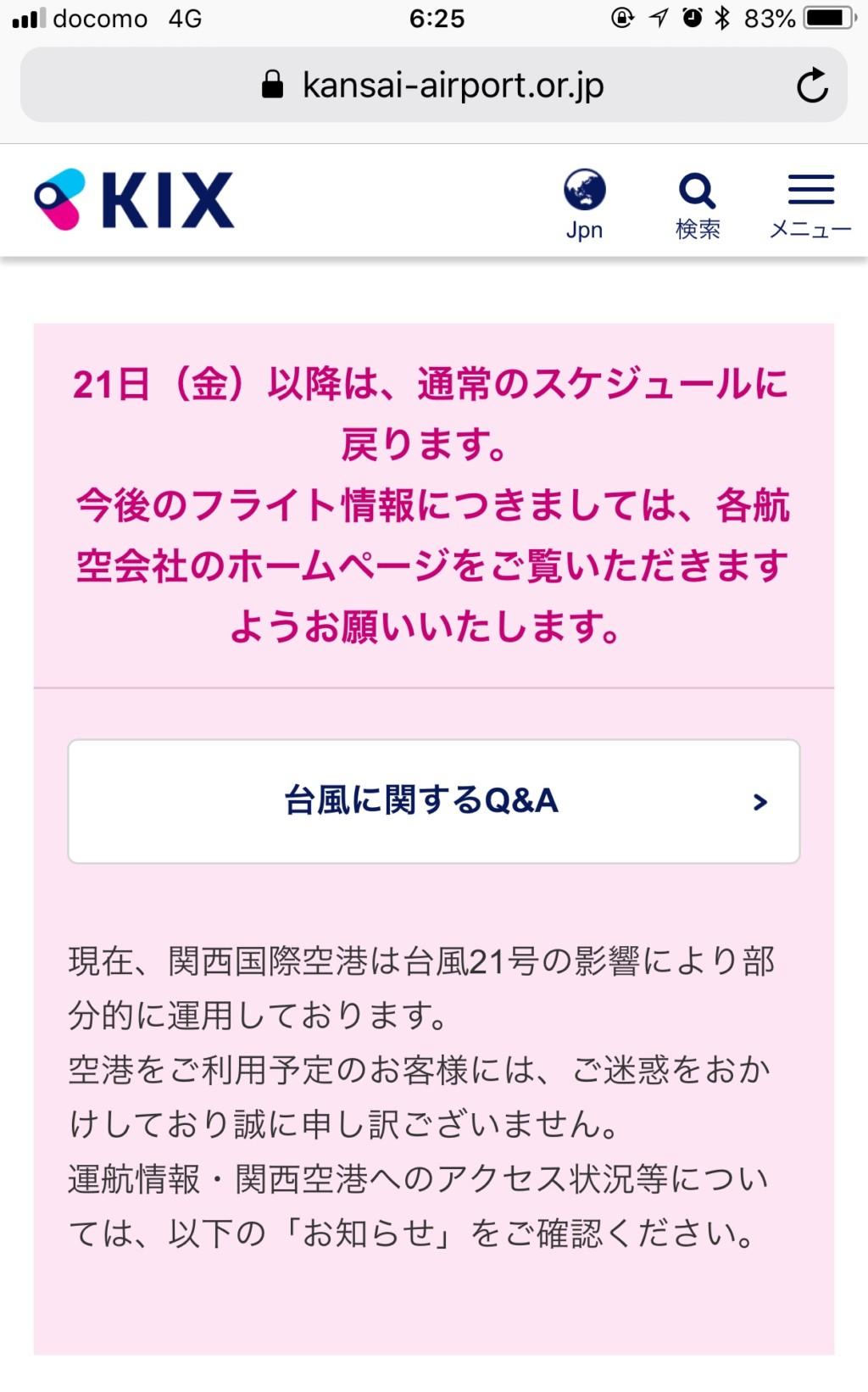 関空のウェブサイト