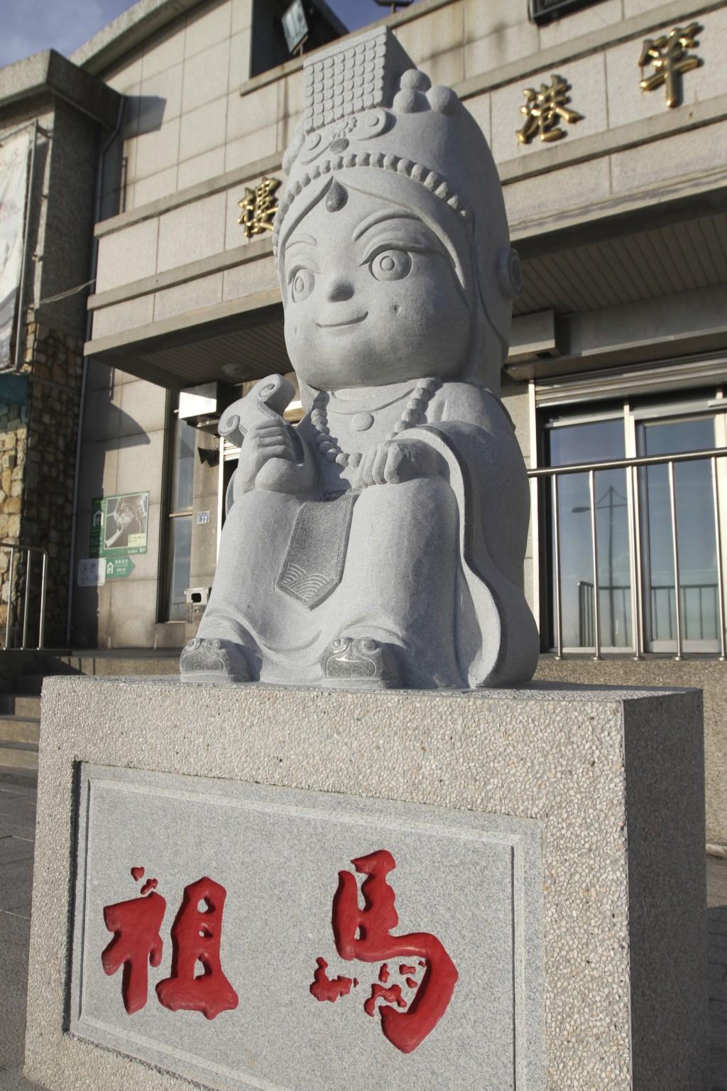 「北竿白沙港」前の媽祖像
