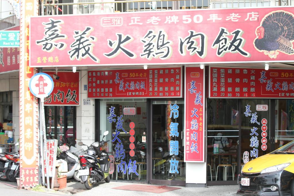 乱立する「鶏肉飯」店 2