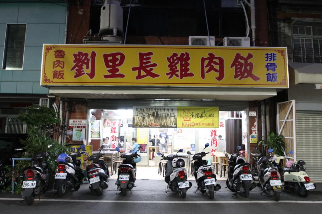 乱立する「鶏肉飯」店 1