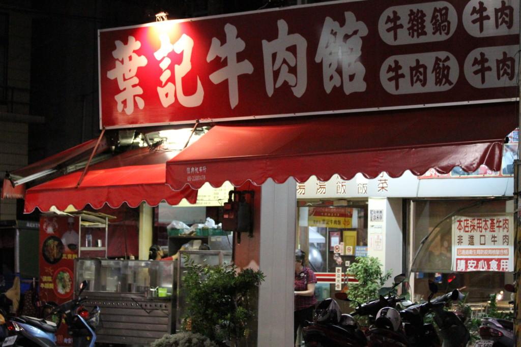 「葉記牛肉館」店舗