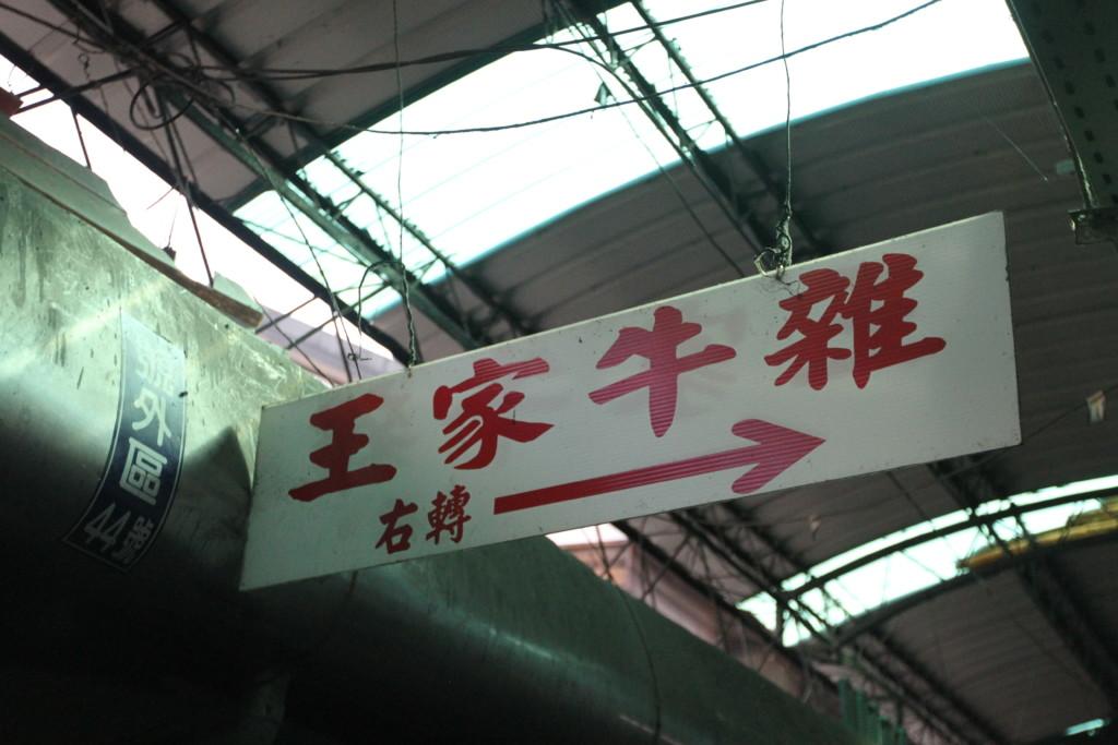 「王家牛雜」への標識