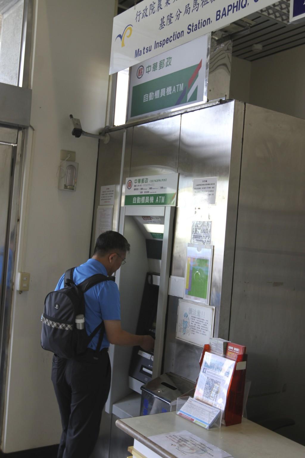 「中華郵政」のATMマシーン