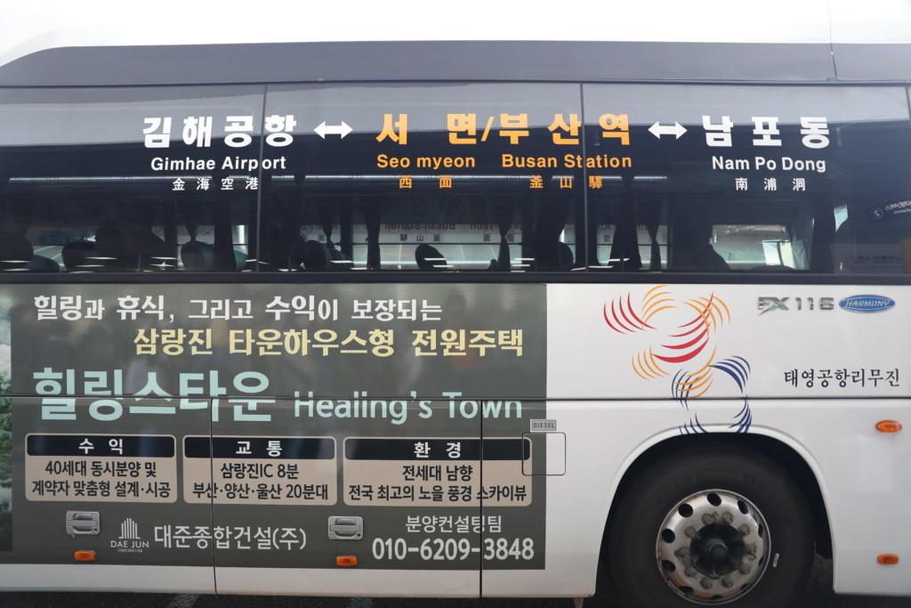 釜山駅ゆきのバス