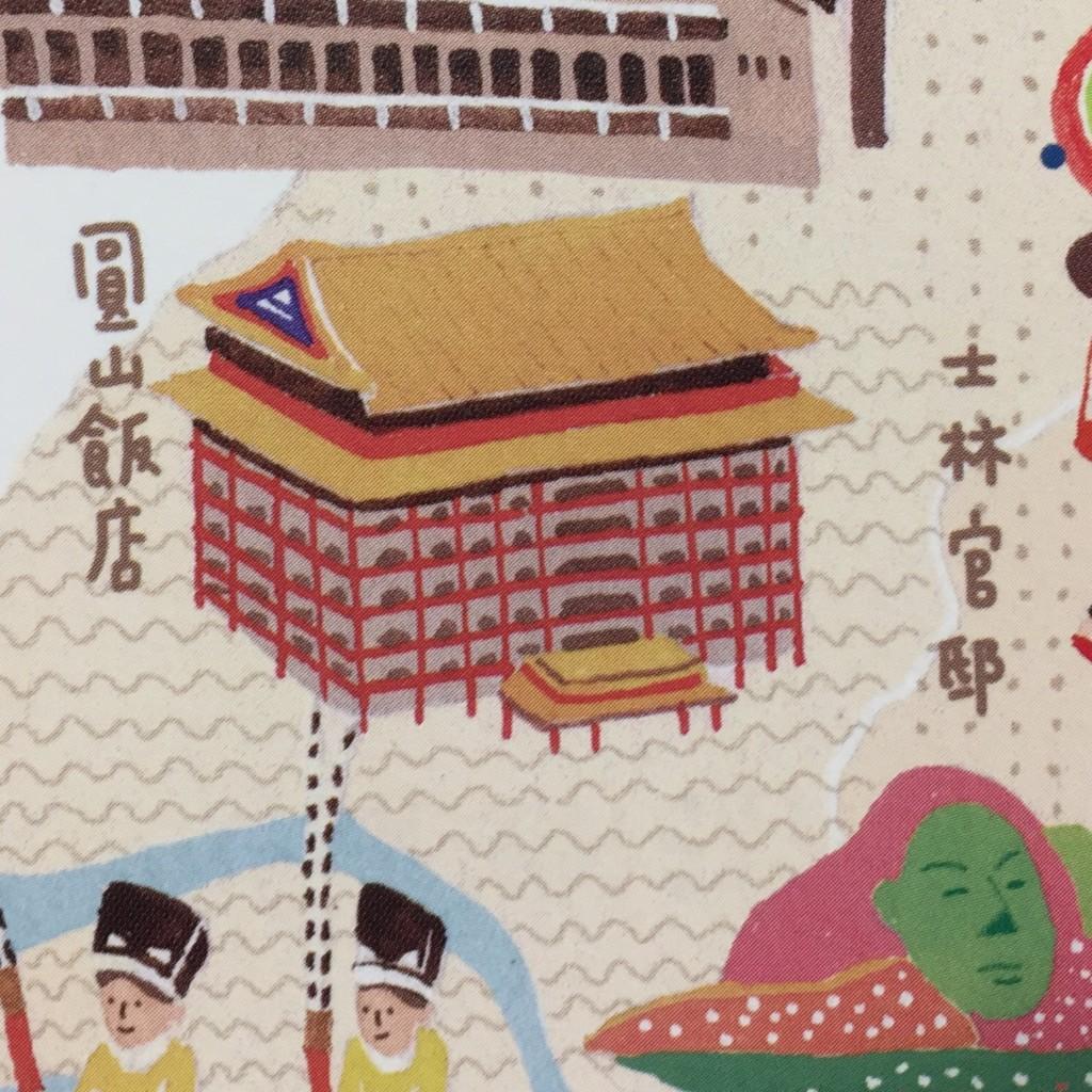 「圓山大飯店」