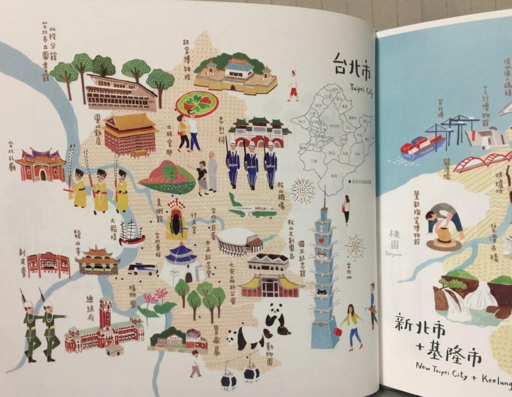 「台北」のページ