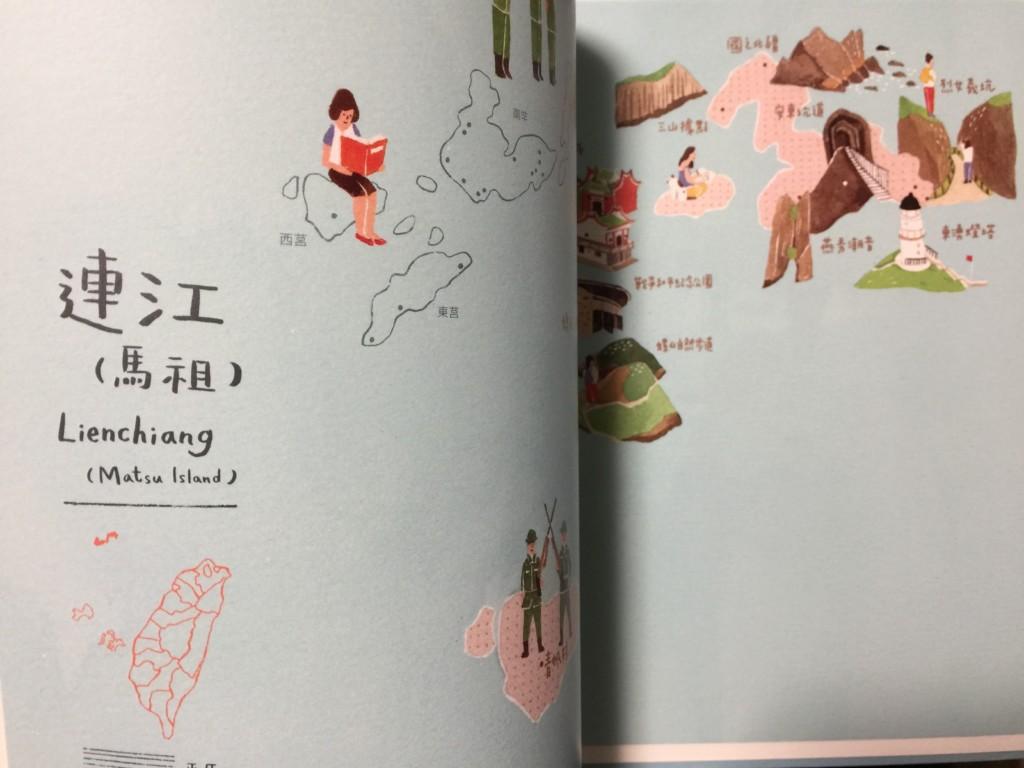 台湾最後の秘境「馬祖」も含まれていた