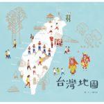 「台灣地圖」表紙