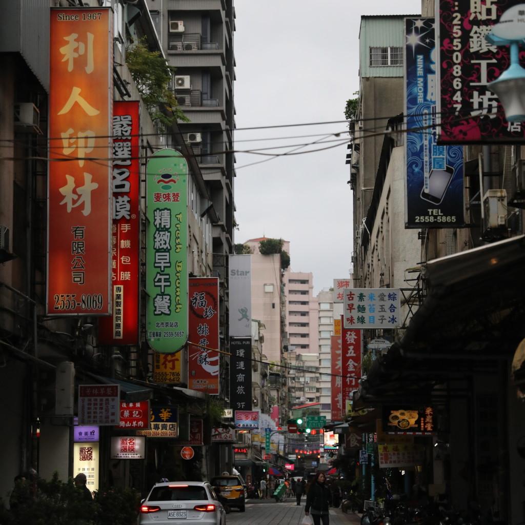 「華陰街」