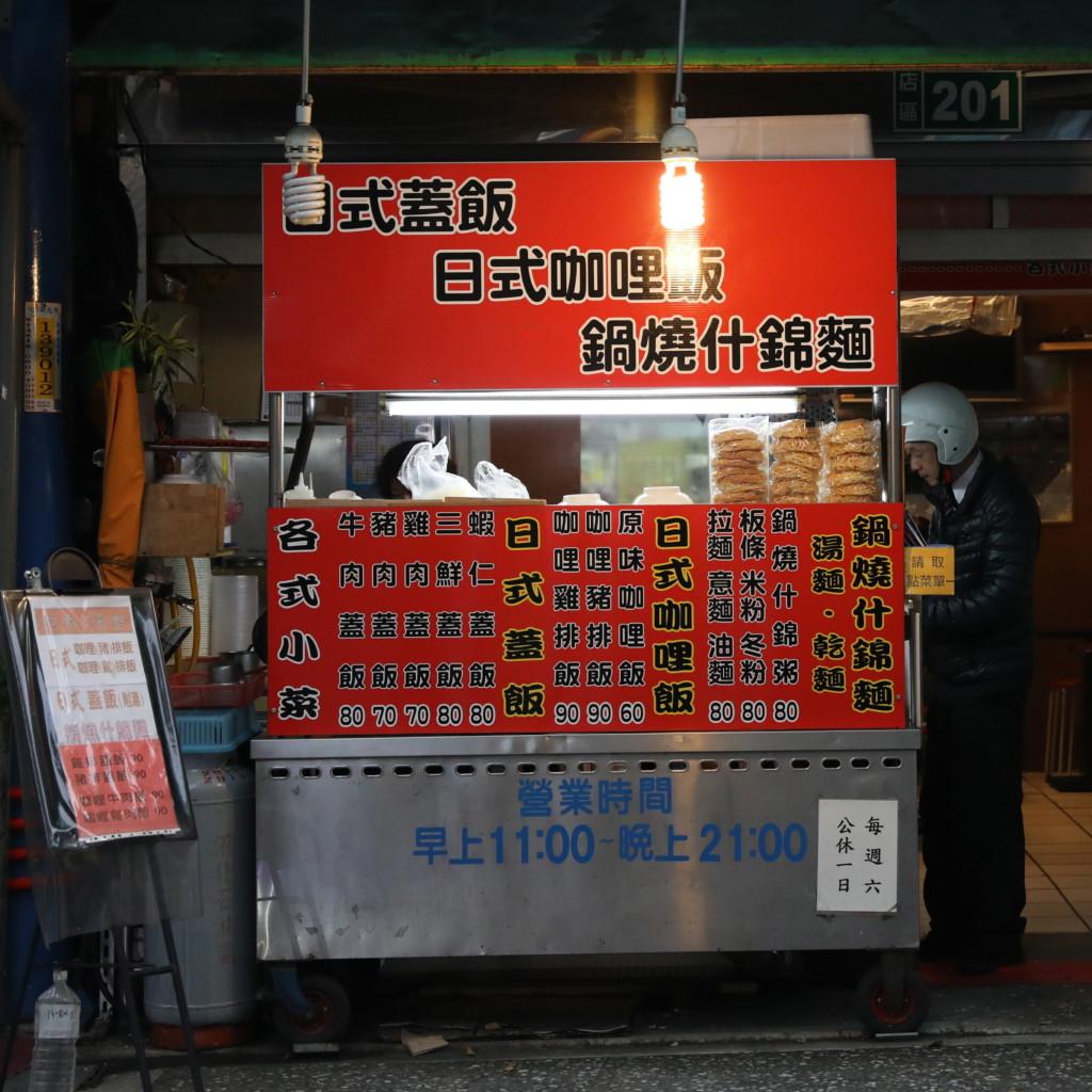 台湾では日本式カレーが人気